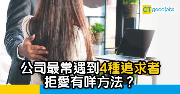 【辦公室戀愛】同事上司自作多情 4招拒愛方法