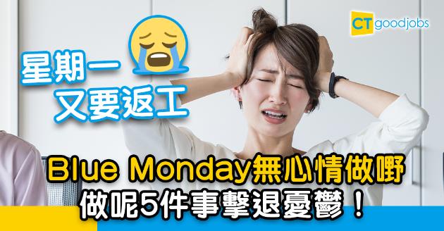 【職場貼士】Blue Monday唔想返工?五招擊退憂鬱尋找工作小確幸!