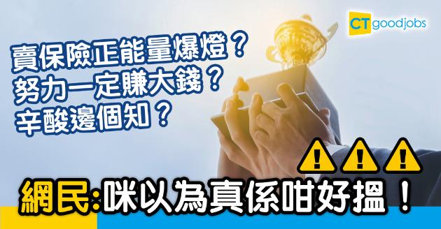 【職場熱話】保險從業員正能量爆燈有原因?辛酸邊個知?