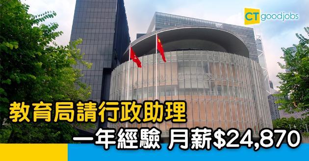 【政府工略】教育局請行政助理 月薪$24,870