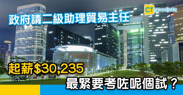 【政府工略】政府請二級助理貿易主任 月薪$30,235至$55,995