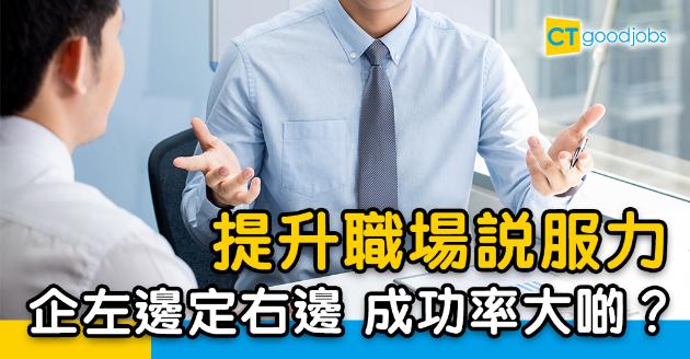 【職場貼士】想說服老闆接受意見?原來同說話方向有關!