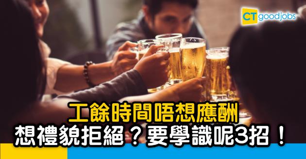 【職場技巧】想有私人時間唔想應酬 學3句有禮婉拒