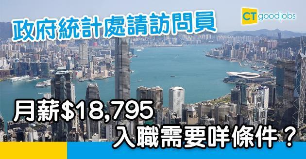 【政府工略】政府統計處請訪問員 月薪$18,795