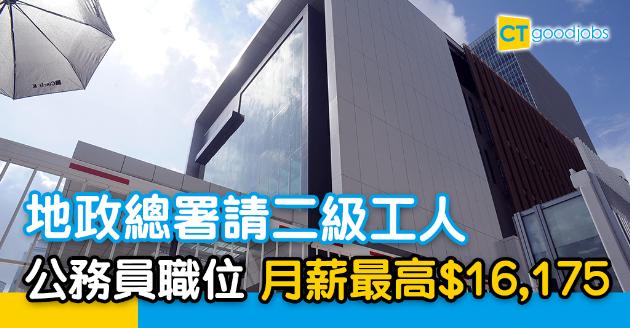 【政府工略】地政總署請二級工人 公務員職位 月薪最高$16,175