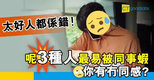 【職場文化】太好人都係錯!職場上呢3種人最容易被蝦?