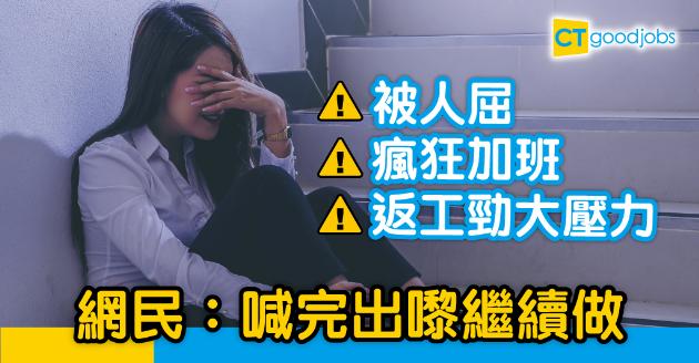 【職場熱話】返工返到喊係人生必經階段? 網民:代表你係時候唔撈啦!