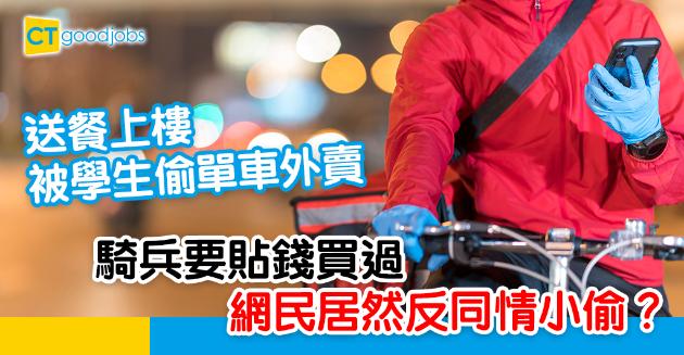 【行業辛酸】騎步送餐期間被偷外賣 要貼錢補買蝕到入肉?