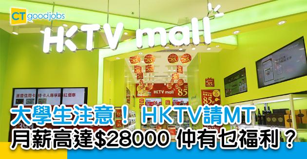 【職位招聘】HKTV請MT!月薪高達$28000乜人可以申請?
