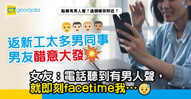 【職場兩性】轉工好多男同事 黐身男友乜都要知 女友:一有質疑就要facetime我…