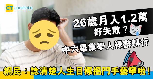【職場熱話】中六畢業打工仔毅然裸辭轉行 26歲仔慨嘆:月入1.2萬做人好失敗