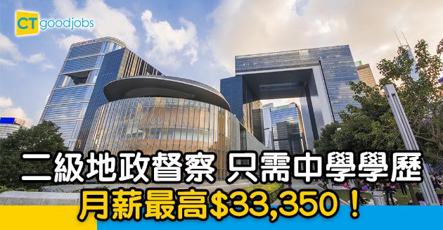 【政府工略】地政總署二級地政督察 中學學歷 月薪最高$33,350!