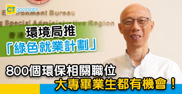 【政府工略】環境局推「綠色就業計劃」 開800個環保相關職位