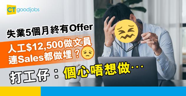 【行業辛酸】失業五個月終有Offer  人工$12,500做文員一腳踢 打工仔︰唔想做