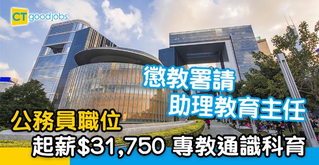 【政府工略】懲教署請助理教育主任 起薪$31,750專教通識!