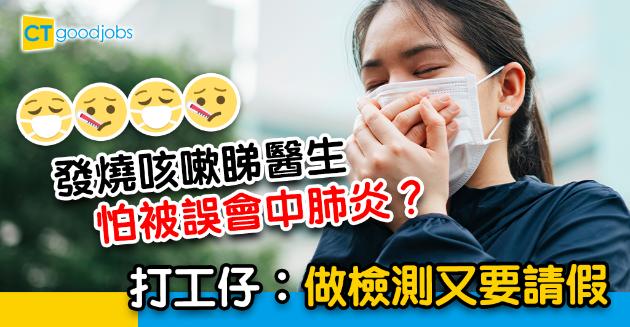 【病假唔易請】發燒咳嗽睇醫生被誤會中肺炎?打工仔怕做檢測︰SL都唔敢請