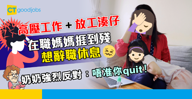 【家庭關係】在職媽媽工作壓力大又要湊仔 欲辭職遭奶奶強烈反對