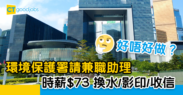 【政府工略】環境保護署請兼職助理 時薪$73