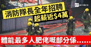 【政府工】消防隊長全年招聘 起薪近$4萬