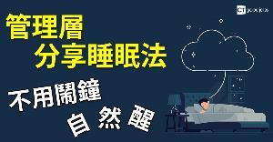 管理層分享睡眠法  不用鬧鐘自然醒