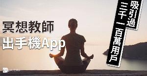 冥想教師出App 招徠逾3100萬用戶