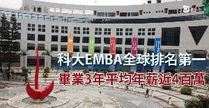 科大EMBA 3連冠  畢業3年平均年薪$398萬