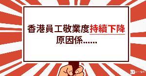 調查:香港員工敬業度持續下降 原因係......