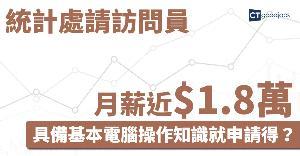 統計處請訪問員 月薪近$1.8萬