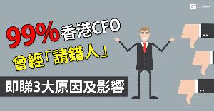 99%香港CFO曾經「請錯人」 即睇3大原因及影響