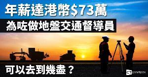 地盤交通督導員 年薪達港幣$73萬