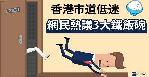 香港打工仔朝不保夕?網民熱議3大鐵飯碗