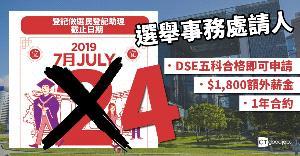 【政府工】登記埋做選民登記助理  7月4日截止申請