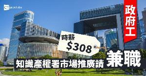 【政府工略】知識產權署市場推廣請兼職  時薪$308