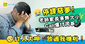 【行業辛酸】網上學習令IT人做到半死 老師家長奪命追魂Call問電腦