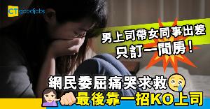 【職場熱話】男上司帶女同事出差只訂一間房 網民委屈痛哭求救