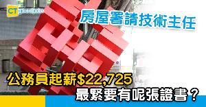 【政府工略】房屋署請技術主任 公務員空缺 起薪$22,725
