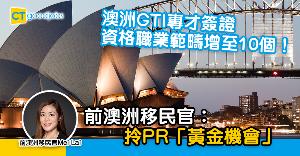 【移民澳洲】GTI專才簽證合資格職業範疇增至10個!前移民官︰拎PR「黃金機會」