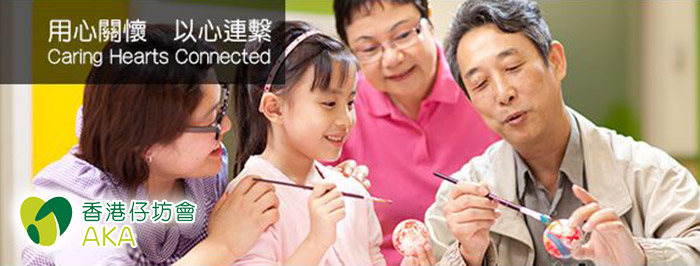Aberdeen Kai-fong Welfare Association Social Service 香港仔坊會社會服務