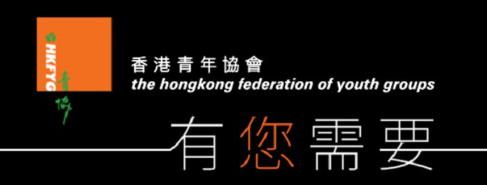 The Hong Kong Federation of Youth Groups 香港青年協會