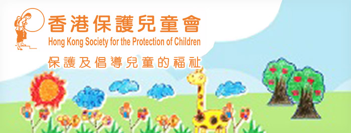Hong Kong Society for the Protection of Children 香港保護兒童會