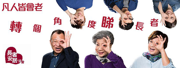 Senior Citizen Home Safety Association 長者安居協會
