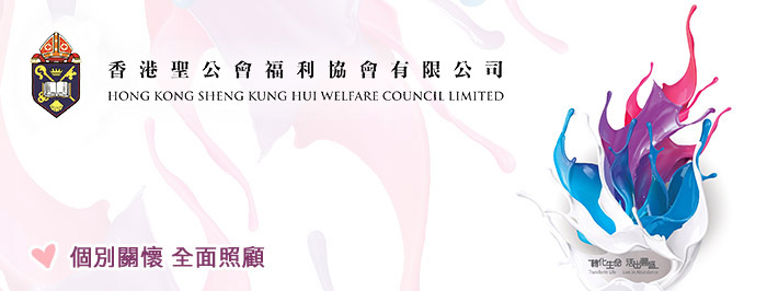 Hong Kong Sheng Kung Hui Welfare Council 聖公會福利協會