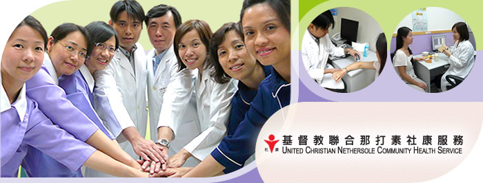 United Christian Nethersole Community Health Service 基督教聯合那打素社康服務