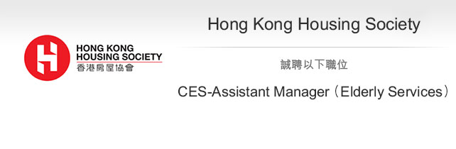 社會服務界 好工推介 Hong Kong Housing Society - Enrolled Nurse (APN Shift / Night Shift)-North Point