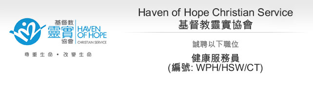 社會服務界 好工推介 Haven of Hope Christian Service 基督教靈實協會 - Management Trainee