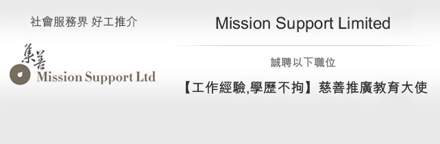 社會服務界 好工推介 Mission Support Limited - Project Executive
