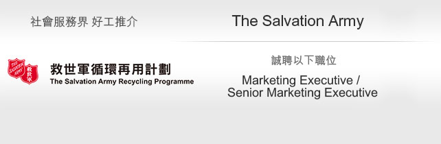 社會服務界 好工推介 The Salvation Army - Marketing Executive / Senior Marketing Executive