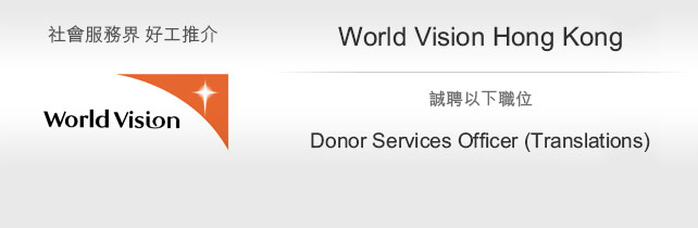 社會服務界 好工推介 World Vision Hong Kong - Donor Services Officer (Translations)