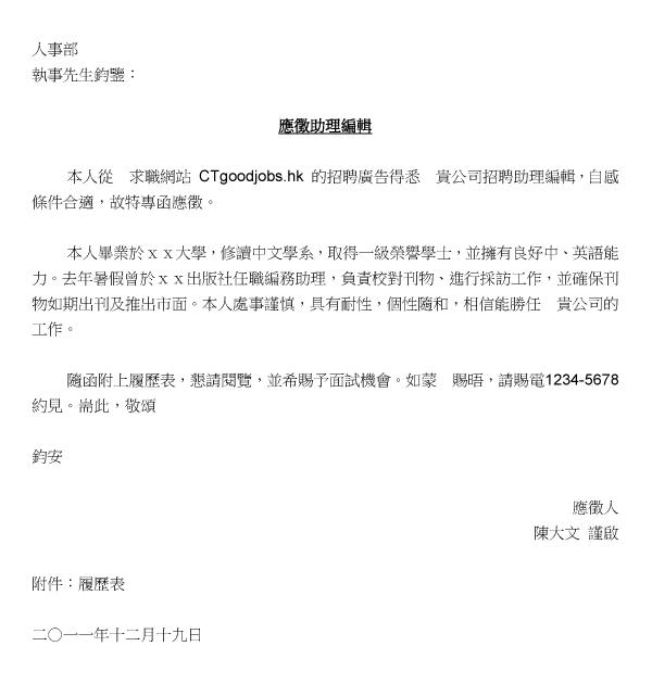 中文书信格式范文图 申请书格式范文图片 书信格式图片 高考书信格式 韶大人素材网